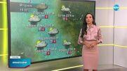 Прогноза за времето (28.09.2021 - сутрешна)