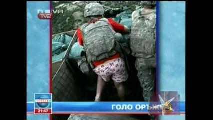 Да те хванат по гащи - Господари на ефира, 17.06.2009