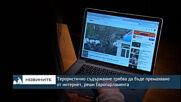 Терористично съдържание трябва да бъде премахвано от интернет, реши Европарламента