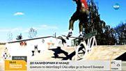 Шампион по скейтборд в САЩ избра да се върне в България