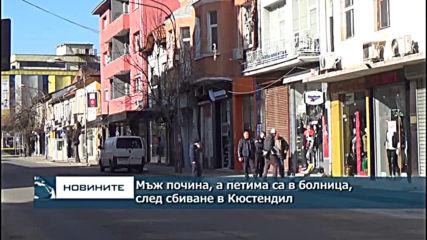Мъж почина, а петима са в болница, след сбиване в Кюстендил