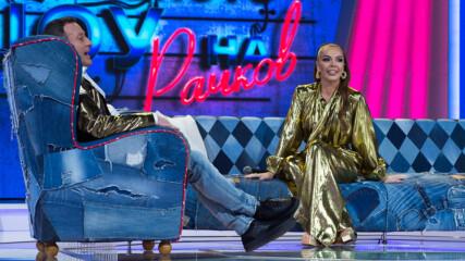 Галена в Забраненото шоу на Рачков (28.03.2021)