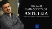 Михалис Пападопулос - айде чао