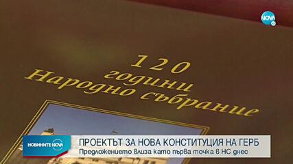 Проектът за нова Конституция влиза като първа точка в НС