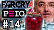 Peio цъка Far Cry 4 (#14) — Лютви компот!