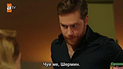 Имало едно време в Чукурова 15 еп. - bg sub