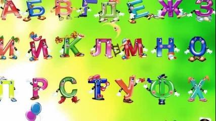 Песничка за буквите