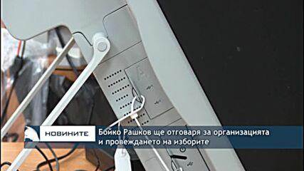 Бойко Рашков ще отговаря за организацията и провеждането на изборите