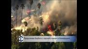 Пожарите в Калифорния продължават да се разрастват