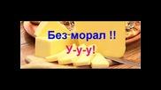 X-voice - Всякакво мезе (пародия)