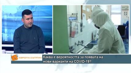 """Д-р Вълков: Има два варианта за продължаване на ваксинацията срещу COVID-19 с """"АстраЗенека"""""""