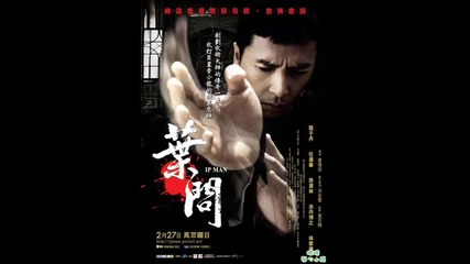Ip Man Soundtrack Mastero