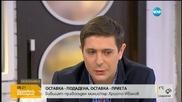 Иванов: Борисов беше ясен - ще се случват неща, съгласувани с Цацаров
