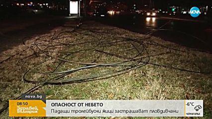 Кога ще премахнат опасните тролейбусни жици в Пловдив?