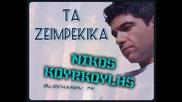 Nikos Kourkoulis - Zeimpekika