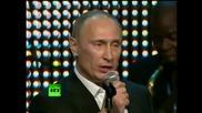 Путин пее,да Го Мляскат скептиците и сие мародери ! ! !