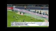 Класическа победа за Херта над Мюнхен 1860