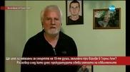 Ще има ли наказани за смъртта на загиналите при взрива в Горни Лом?