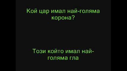 Смешни Отговори
