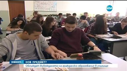 Въвеждат гражданско образование в училище