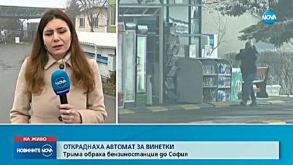 ОБИР В СОФИЯ: Маскирани отмъкнаха машина за винетки от бензиностанция