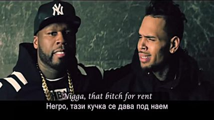 ♫ 50 Cent ft. Chris Brown - No Romeo No Juliet ( Официално видео) превод & текст