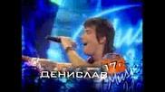 Най Доброто От Денислав Новев - Music Idol 2