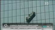 Миячи на прозорци висяха на 69-ия етаж на Световен търговски център - Новините на Нова