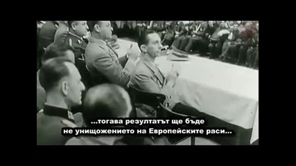 Реч на Адолф Хитлер срещу евреите ( с Бг субтитри)