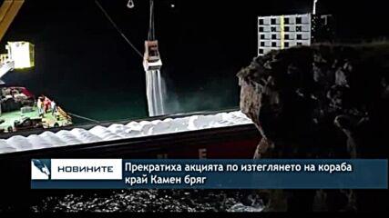 Прекратиха акцията по изтеглянето на кораба край Камен бряг