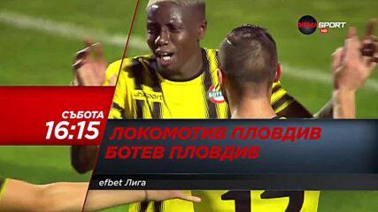 Локомотив Пловдив - Ботев Пловдив на 25 септември, събота от 16.15 ч. по DIEMA SPORT