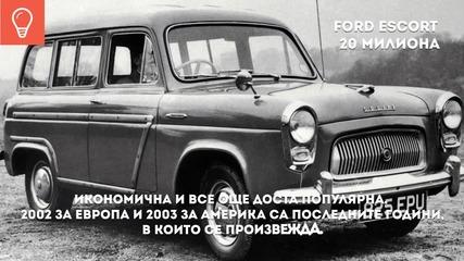 Най-продаваните коли и тяхната трансформация