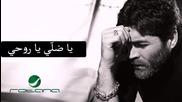 (2012) Арабска Wael Kfoury - Ya Dalli Ya Rouhi