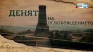 143 ГОДИНИПО-КЪСНО: Какви са поуките на историята