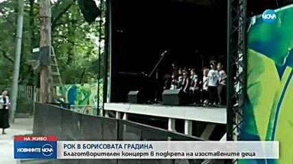 Благотворителен Рок концерт в подкрепа на