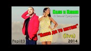 Кали и Илиян ft Слави Трифонов - Няма да те питам 2014 (live)