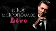 100% Гръцко Nikos Makropoulos _ Full Live [hq]