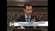 Сирийският президент изнесе реч пред парламента по повод на протестите срещу режима