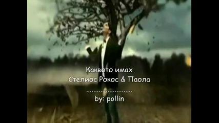 Страхотна * Каквото Имах...* // ~ Oti Ki An Eixa - Stelios Rokkos & Paola Foka ~