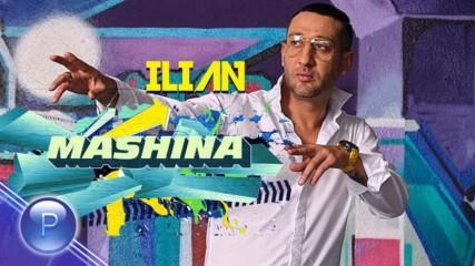 Илиян ft. N. A. S. O - Машина, 2019