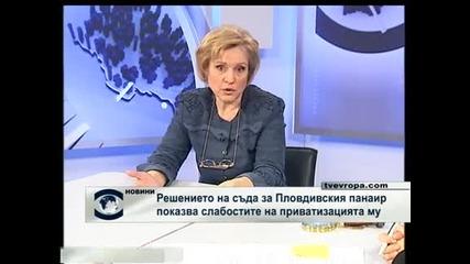 Решението на съда за Пловдивския панаир показва слабостите на приватизацията му, смята Менда Стоянова