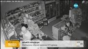 """""""Дръжте крадеца"""": Обраха магазин в Радомир при включен СОТ"""