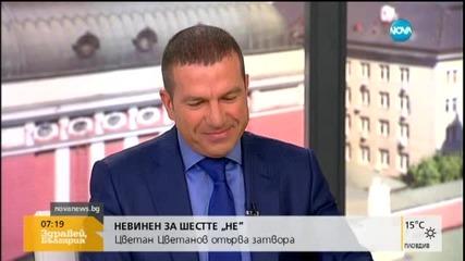 Адвокат: Срещу Цветанов беше впрегнат целият репресивен ресурс на държавата
