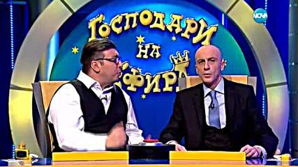 Господари на ефира (18.04.2016)