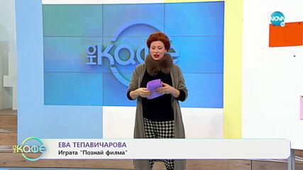 На кафе с Ева Тепавичарова (24.11.2020)