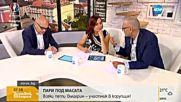Експерт: Румъния и Гърция са преди нас по корупционен натиск