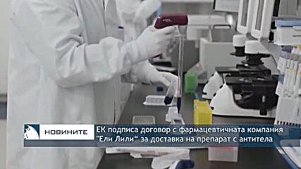 """ЕК подписа договор с фармацевтичната компания """"Eли Лили"""" за доставка на препарат с антителa"""