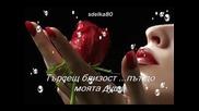 Най-хубавата песен на Sarit Hadad - Hakeev Haze с превод