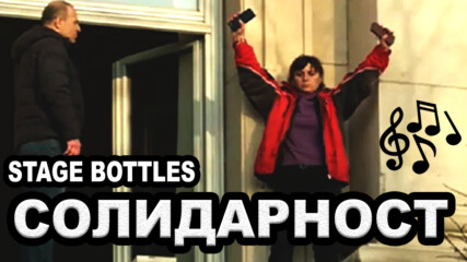 Stage Bottles - Solidarity (с български превод)