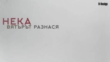 Джена - Шепа пепел (lyrics Video)